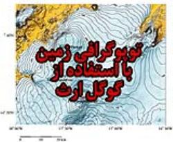 فایل آموزشی نقشه های توپوگرافی با گوگل ارث