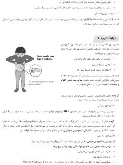بیماری های غدد: دیابت