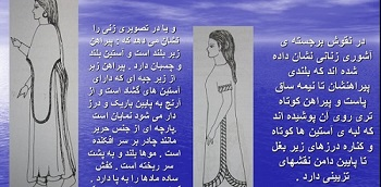 تاریخچه پوشاک ایرانیان قبل از اسلام