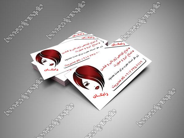 کارت ویزیت مربوط به آموزشگاه آرایش زنانه