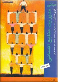 پاورپوینت فصل دوم کتاب مبانی مدیریت منابع انسانی تالیف گری دسلر ترجمه پارسائیان و اعرابی با موضوع برنامه ریزی نیروی انسانی و کارمندیابی