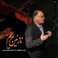 نُت فارسی آهنگ جان مریم