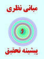 ادبیات نظری و پیشینه پژوهش تعهد سازمانی و دلبستگی شغلی (فصل2)